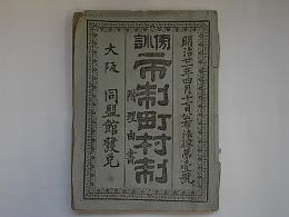 金沢書店 / 傍訓 市制町村制註解...