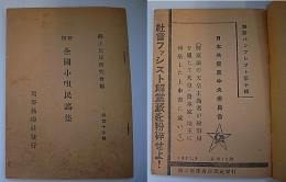 金沢書店 / 新撰 全国小唄民謡集...